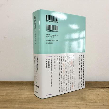日本文学全集05 源氏物語 中
