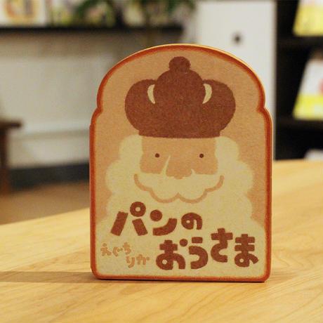 パンのおうさま