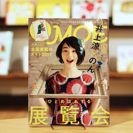 月刊MOE 2017年6月号