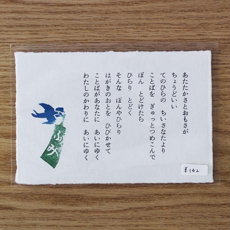 小谷ふみ活版印刷ポストカード はがきのおと