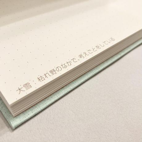 【通常版】のほほん手帖 2021(黒色または水色)