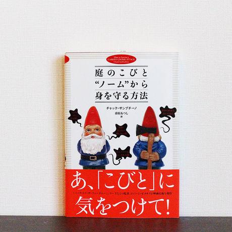 """【自由価格本】庭のこびと""""ノーム""""から身を守る方法"""