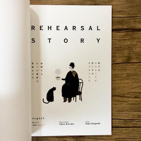 REHEARSAL STORY