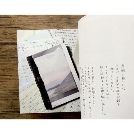 世界の紙を巡る旅