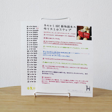 <ミニチュア本キット>My Handful Wonderful Book of ABC and Animals(5枚入り)