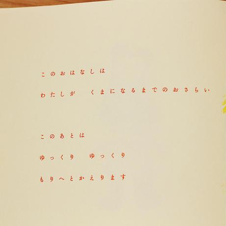 くままでのおさらい 美篶堂手製本特装版(4刷)