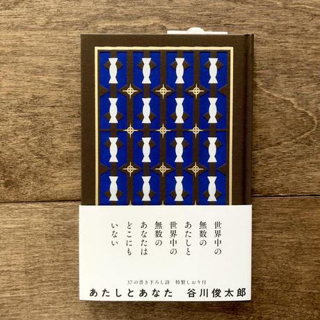 谷川俊太郎詩集 あたしとあなた / あたしとあなたノート