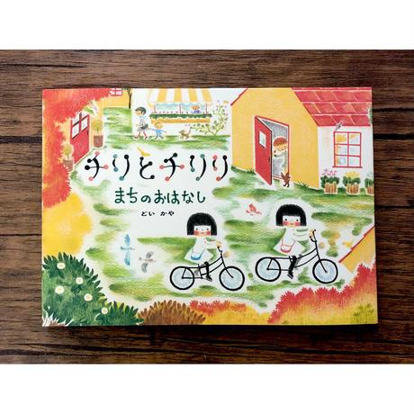 チリとチリリ 絵本シリーズ 7種類