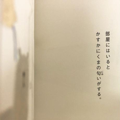 【高橋和枝さんサイン入り】くまくまちゃんのいえ