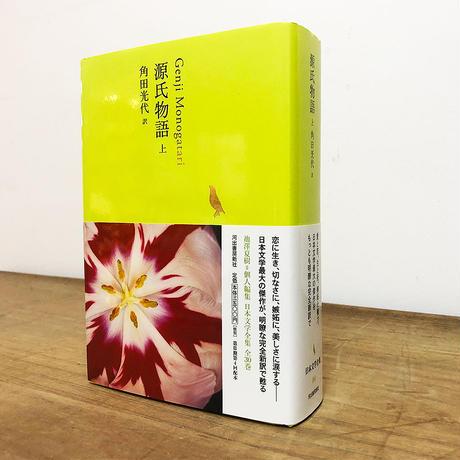 日本文学全集04 源氏物語 上