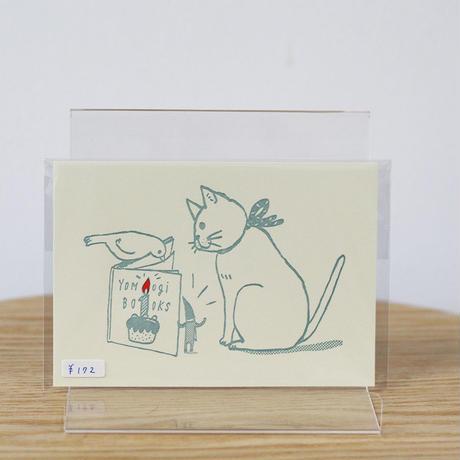 よもぎBOOKS特製活版印刷ポストカード(出口かずみさんイラスト)