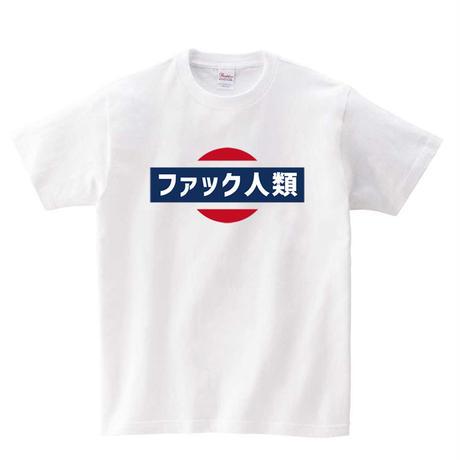 ファック人類 Tシャツ [ プリント レディース ユニセックス ]
