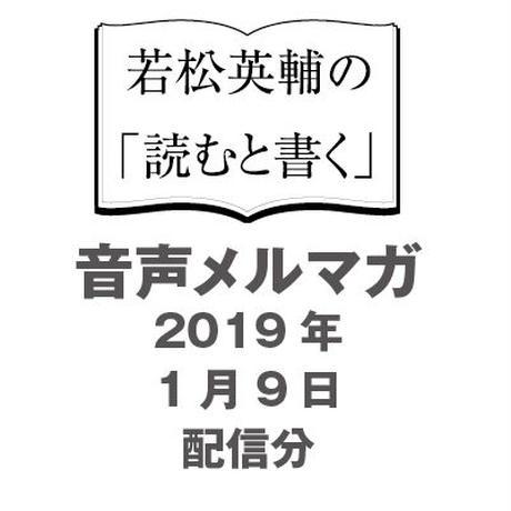 音声メルマガ【2019年1月9日配信分】