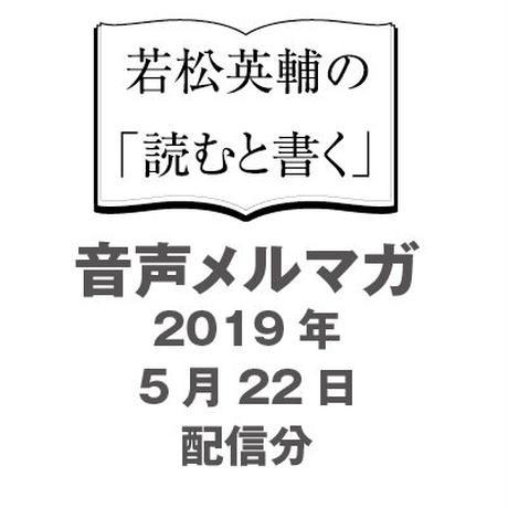 音声メルマガ【2019年5月22日配信分】