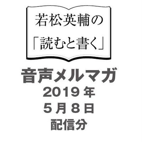 音声メルマガ【2019年5月8日配信分】