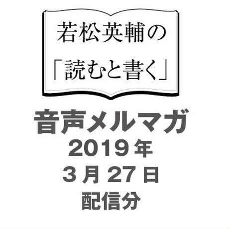 音声メルマガ【2019年3月27日配信分】