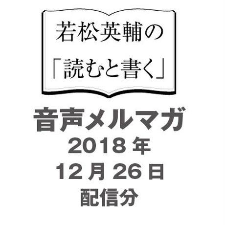 音声メルマガ【2018年12月26日配信分】