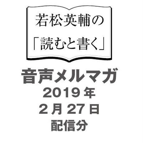 音声メルマガ【2019年2月27日配信分】