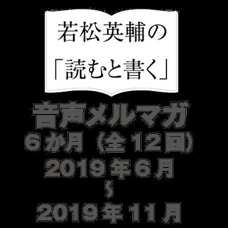 音声メルマガ【6か月/2019年6月~2019年11月】m01-05