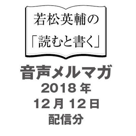 音声メルマガ【2018年12月12日配信分】