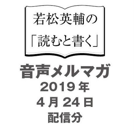 音声メルマガ【2019年4月24日配信分】