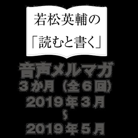 音声メルマガ【3か月/2019年3月~2019年5月】m01-03