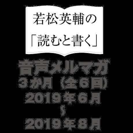 音声メルマガ【3か月/2019年6月~2019年8月】m01-06