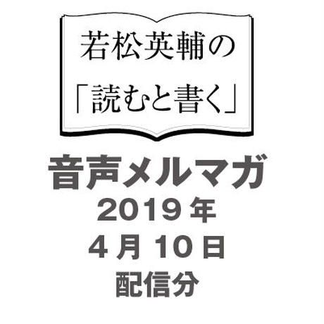 音声メルマガ【2019年4月10日配信分】