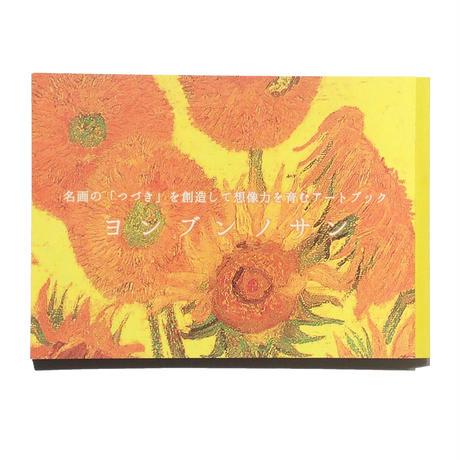 ヨンブンノサン workbook