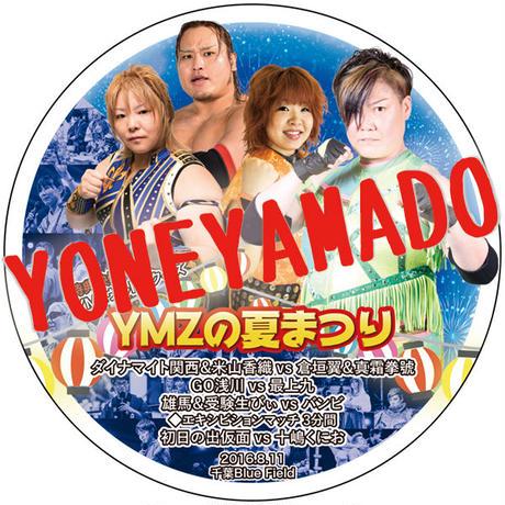 【DVD】16.08.11YMZの夏まつり千葉Blue Field大会