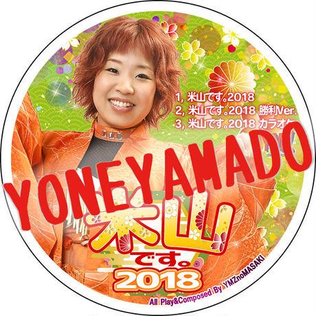 【CD】米山香織入場テーマ曲「米山です。2018」