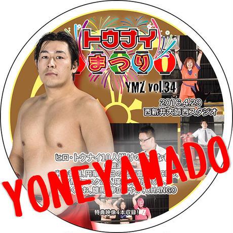 【DVD】YMZ Vol.34 トウナイまつり 2016.4.29