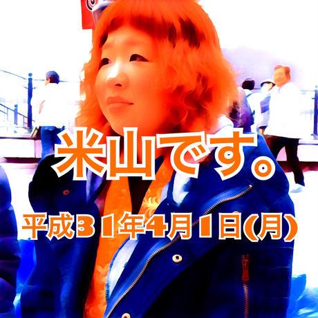 【MP3】米山です。平成31年4月1日(月)
