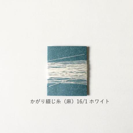 手製本材料・かがり綴じ糸(麻)16/1(極細)