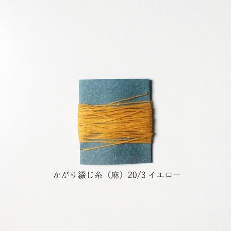 手製本材料・かがり綴じ糸(麻)20/3(中)