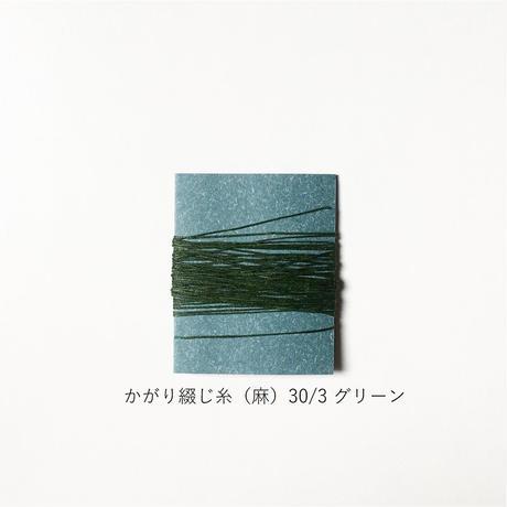 手製本材料・かがり綴じ糸(麻)30/3(細)