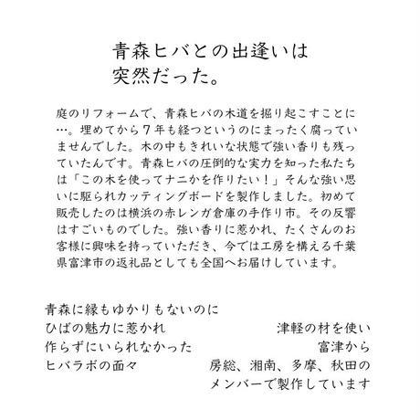青森ヒバのカッティングボード04   32cm  寄木/外周R仕上げ