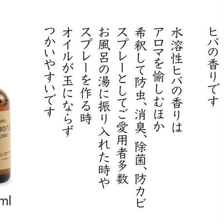 アルコール不要 水だけで希釈できる 青森ヒバの香り 水溶性ヒバ油 30ml