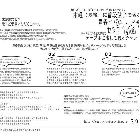 青森ヒバのカッティングボード07   寄木/外周R仕上げ