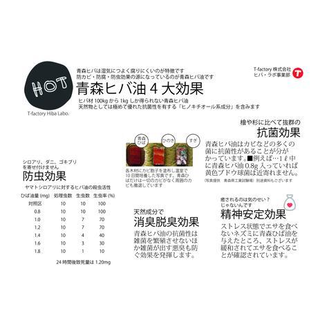 アルコール不要 水だけで希釈できる 青森ヒバの香り 天然ヒバ油   100ml    送料無料