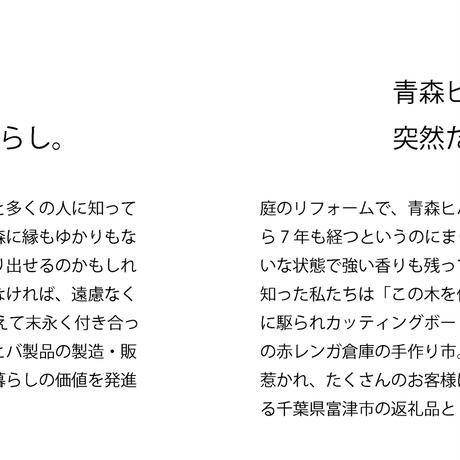¥3,000 送料税込 ecoboard 一枚板 青森ヒバカフェスタイル 現品限り