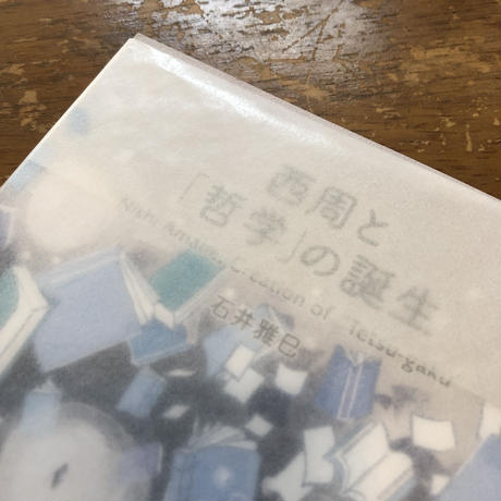 [サイン本]石井雅巳『西周と「哲学」の誕生』