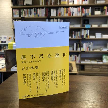 【サイン本】吉川浩満『理不尽な進化 増補新版」
