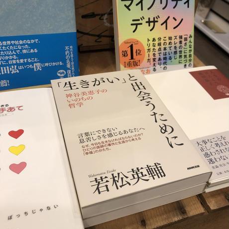 若松英輔『「生きがい」と出会うために 神谷美恵子のいのちの哲学』