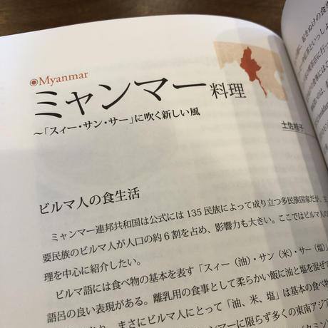 沼野恭子 編『世界を食べよう!』