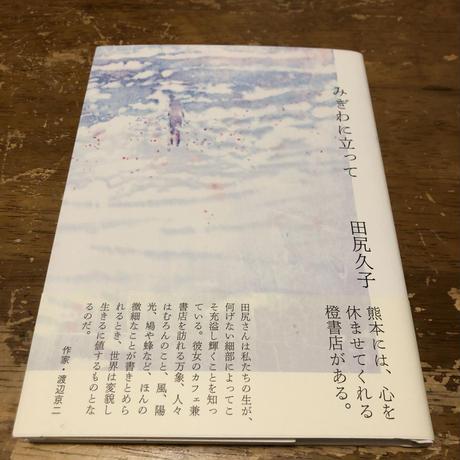 田尻久子『みぎわに立って』里山社