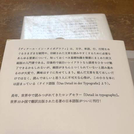 [デザイン]『ディテール・イン・タイポグラフィ 読みやすい欧文組版のための基礎知識』