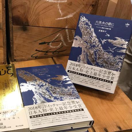 斎藤幸平『大洪水の前に』(クリアファイル、ポストカード付)