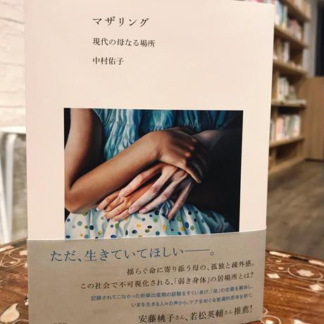 【サイン本】中村佑子『マザリング 現代の母なる場所』(数量限定)