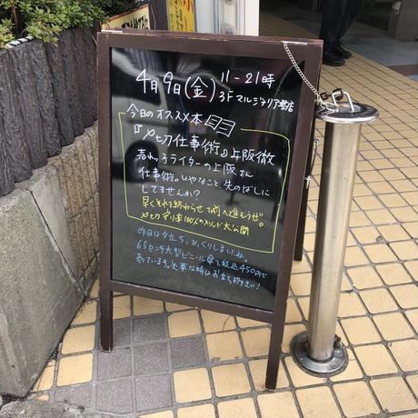 上阪徹『〆切仕事術』